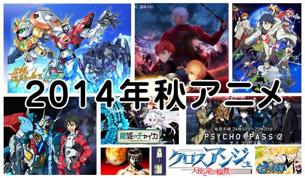 2014_anime_fall