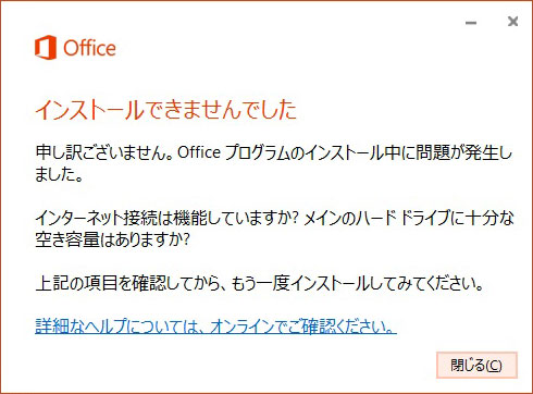 office_error