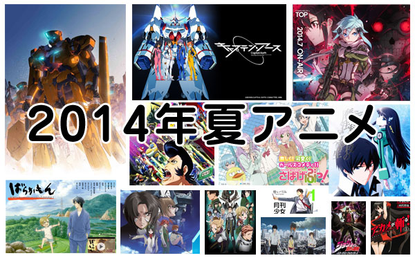 2014_summer_anime
