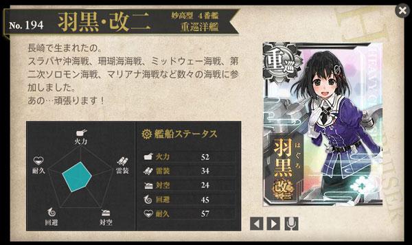haguro_kai2